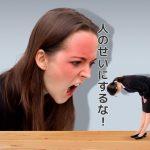 人のせいにするな! いいえ、人のせいにしていいんです。