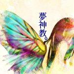 新興宗教【夢神教】