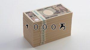 貯金が1000万あったら安心できるか?