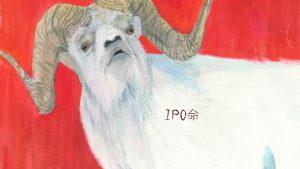 IPOは主幹事と大型だけやれ